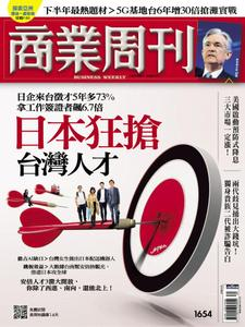 Business Weekly 商業周刊 - 29 七月 2019