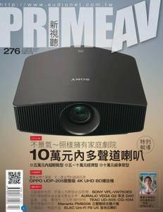 Prime AV 新視聽 - 四月 2018