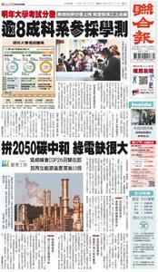 United Daily News 聯合報 – 25 十月 2021