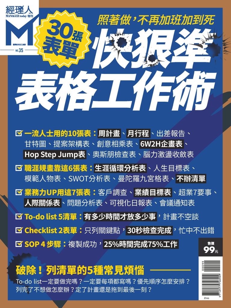 Manager Today Special Issue 經理人. 主題特刊 - 八月 20, 2020