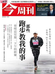 Business Today 今周刊 - 25 三月 2019