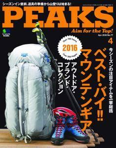 Peaks ピークス - 4月 2016