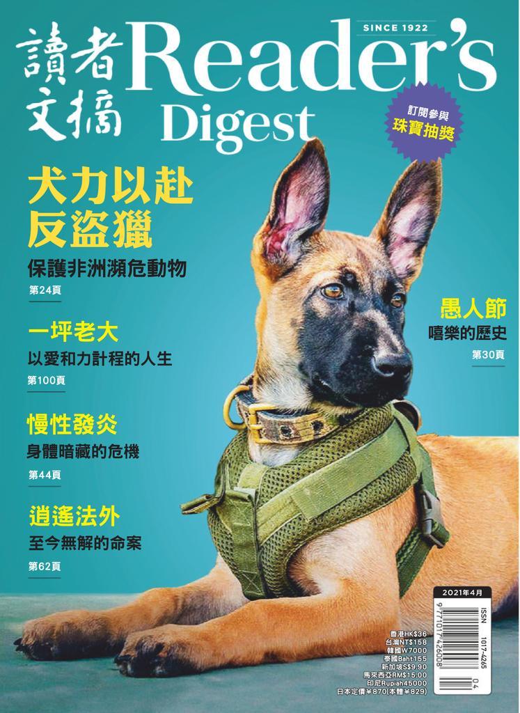 Reader's Digest 讀者文摘中文版 - 四月 2021