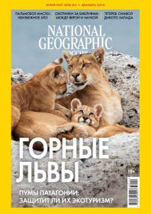 National Geographic Russia - Декабрь 2018