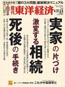 Weekly Toyo Keizai 週刊東洋経済 - 22 4月 2019
