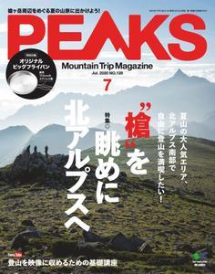 Peaks ピークス - 6月 2020