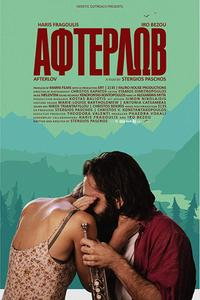 Afterlov (2016)