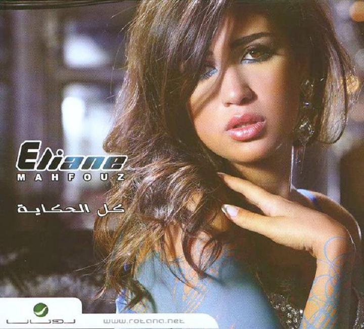Eliane Mahfouz - Ala el hikaya
