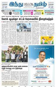 The Hindu Tamil - ஜூலை 10, 2018