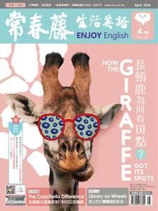 Ivy League Enjoy English 常春藤生活英語 - 三月 2019