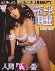 Usexy Special Edition 尤物特集 - 18 十月 2019