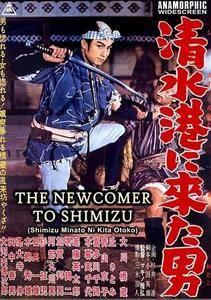 The Newcomer to Shimizu (1960)
