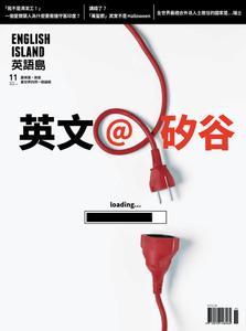 English Island 英語島 - 十一月 2019