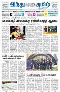 The Hindu Tamil - ஜூலை 16, 2018