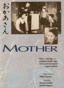 Mother (1952) Okaasan