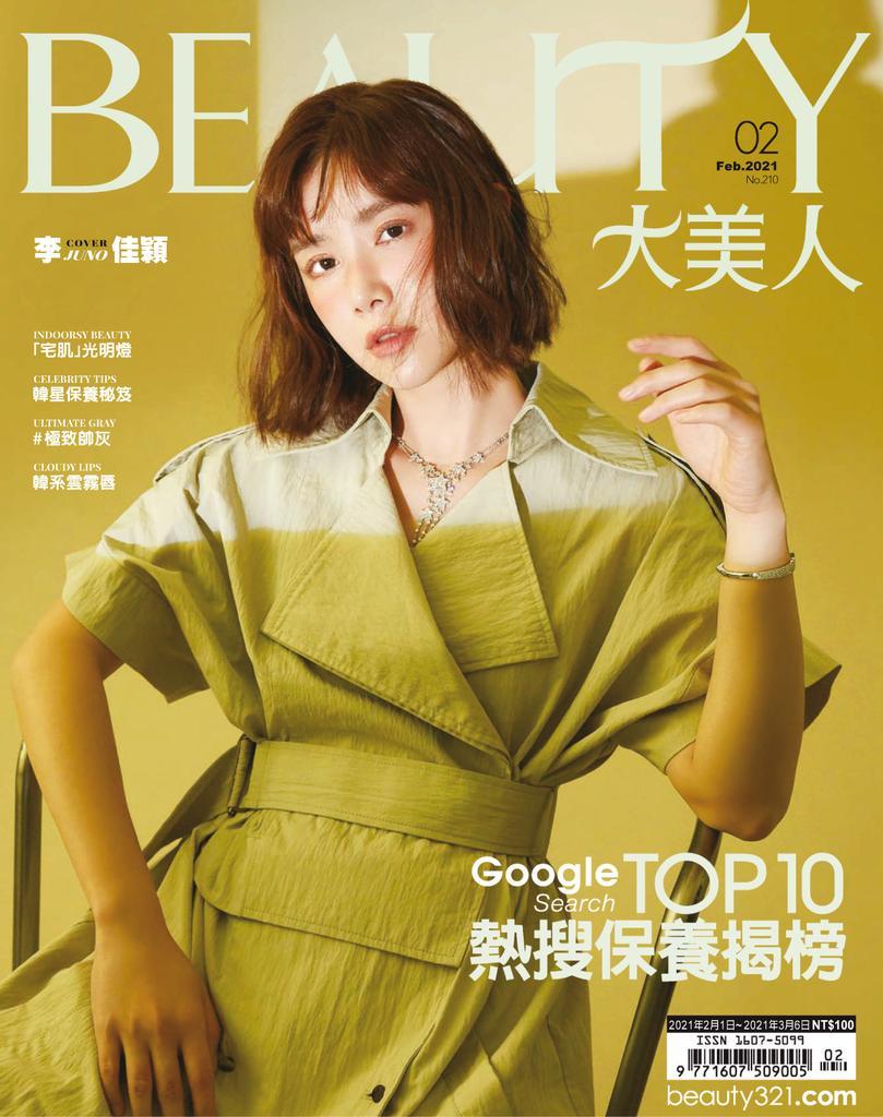 Elegant Beauty 大美人 - 二月 2021