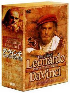 The Life of Leonardo da Vinci (1971)