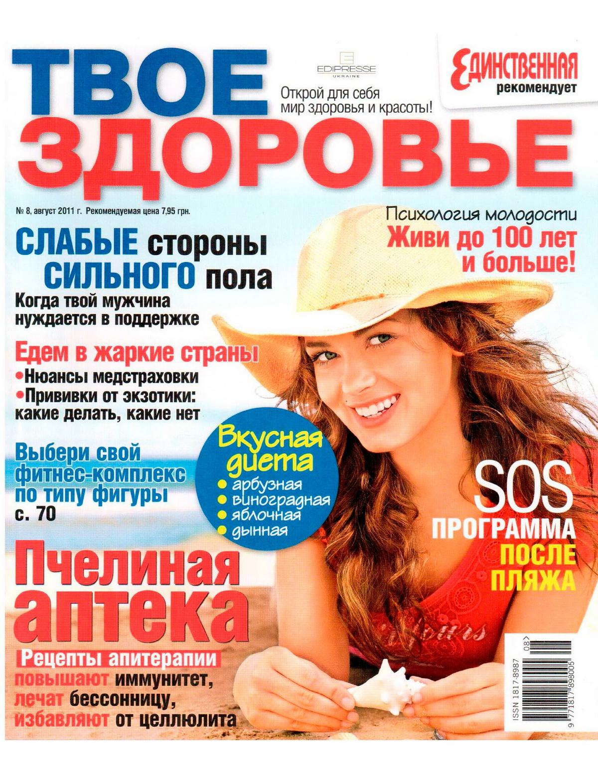 Твое здоровье №8 (август 2011)