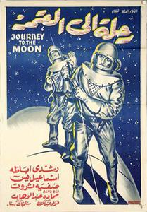 Journey to the Moon (1959) Rehla ilal kamar