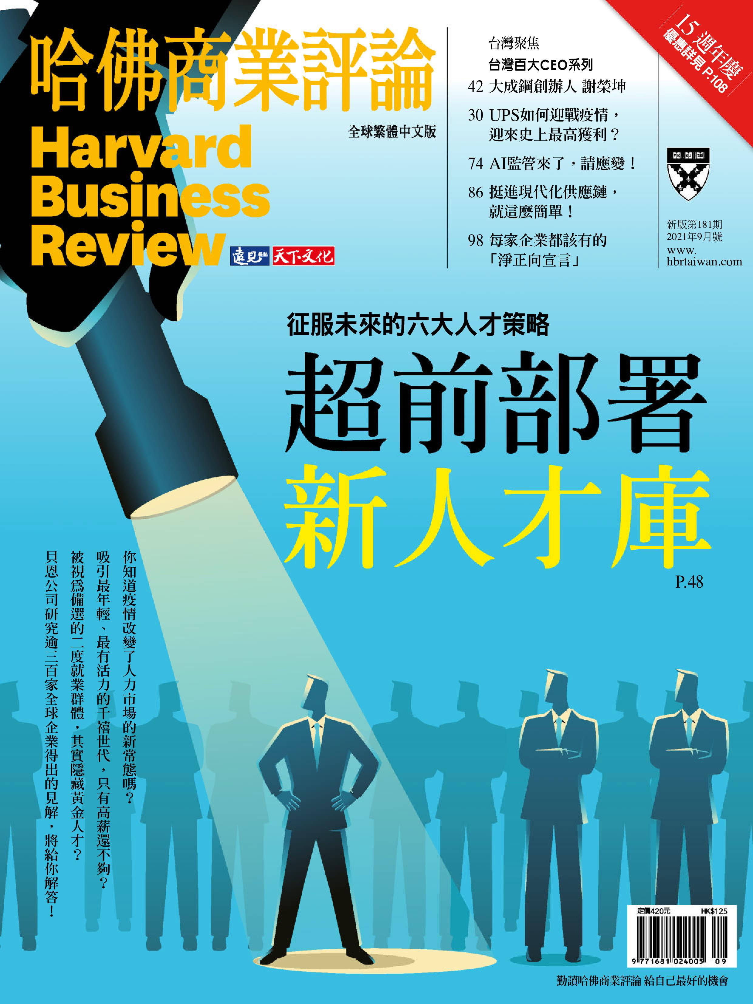 Harvard Business Review Complex Chinese Edition 哈佛商業評論 - 九月 2021
