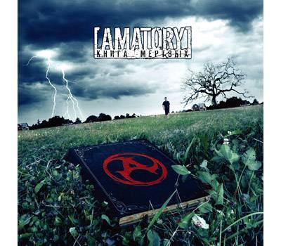 Amatory - Книга мертвых