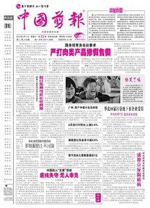 China News (中国新闻网) - 2013年5月12日 (12.05.2013)