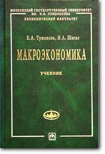 Е. А. Туманова, Н. Л. Шагас, «Макроэкономика. Элементы продвинутого подхода»