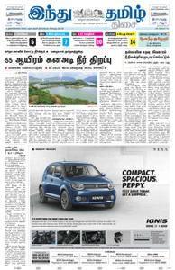 The Hindu Tamil - ஜூலை 12, 2018