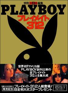 Playboy Japan - 312 Playmates - 1980