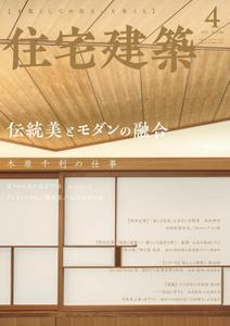 隔月刊住宅建築 – 2月 2021