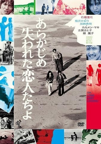 Lost Lovers (1971)