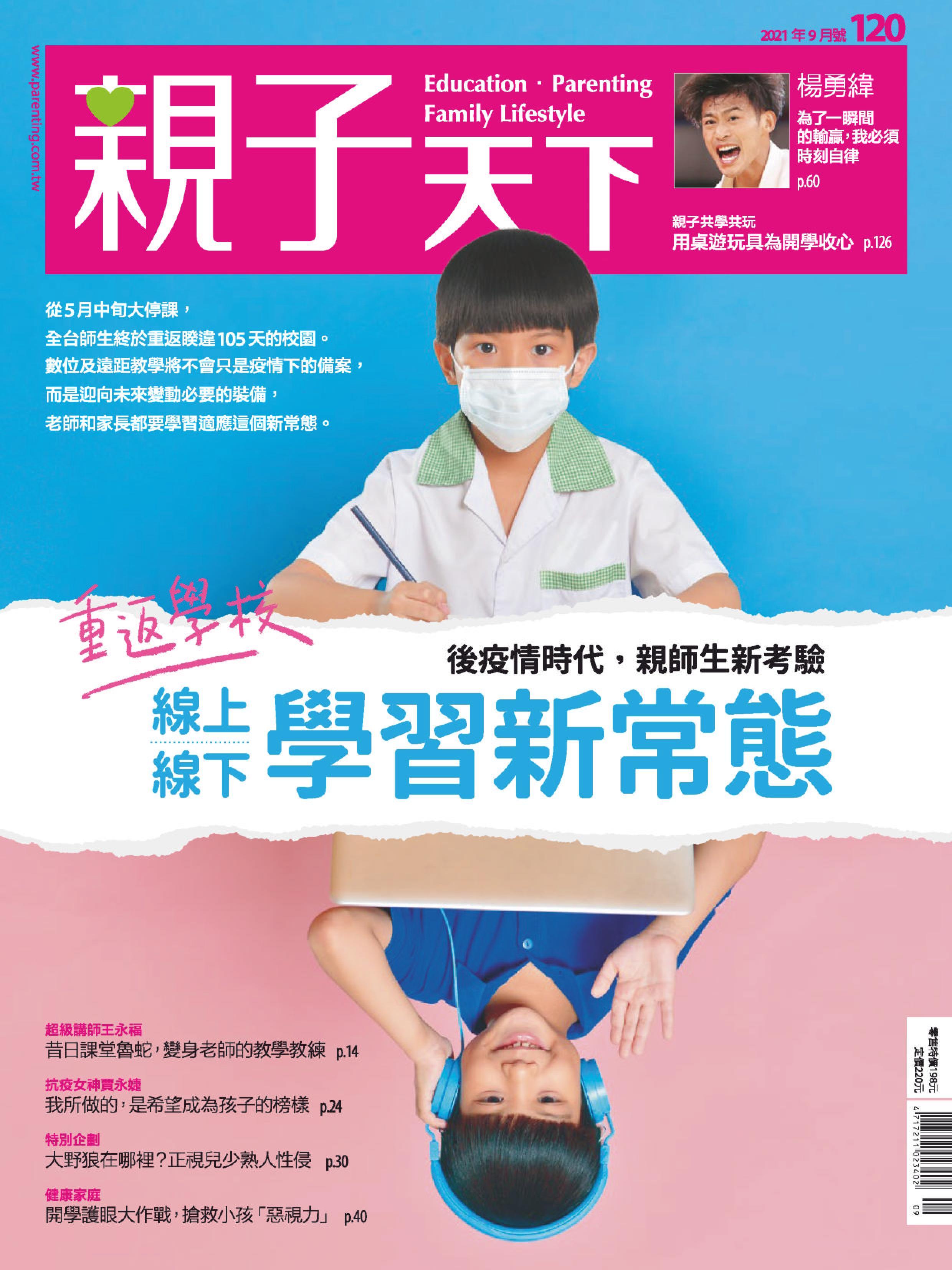 CommonWealth Parenting 親子天下 - 九月 2021