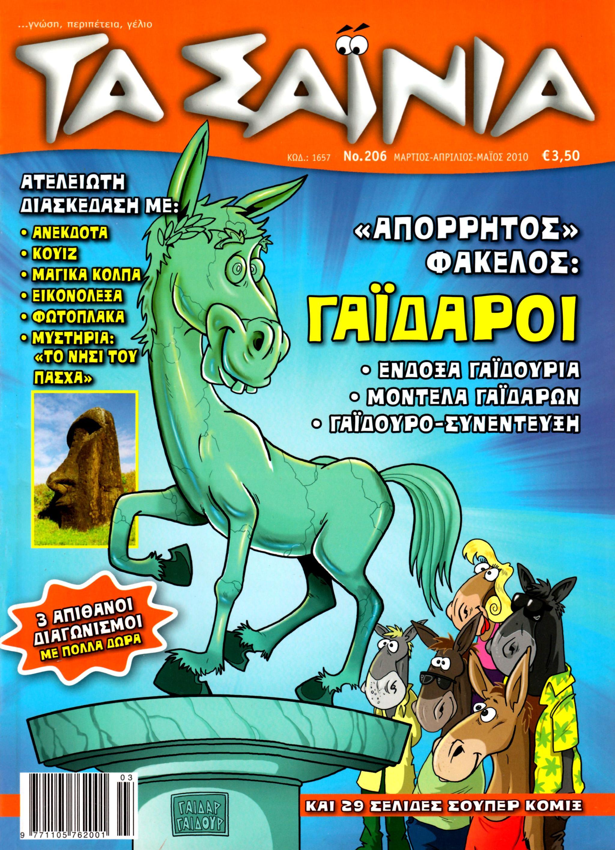 Ta Sainia 206 (2010) (Scripta) (Comics Only) (Greek) (GST Pantheon-DCP