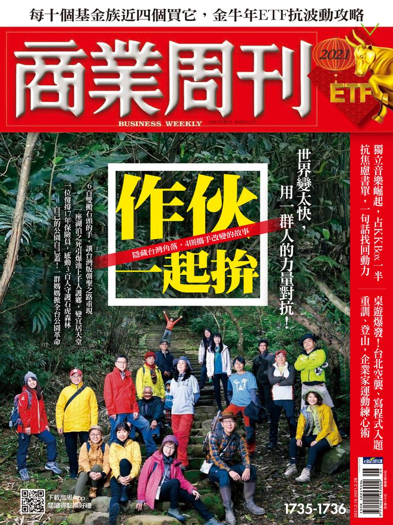 Business Weekly 商業周刊 - 15 二月 2021