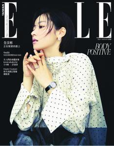 Elle Taiwan 她雜誌 - 八月 2021