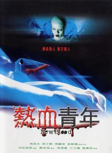New Blood (2002) Hyn huet ching nin