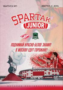 Spartak Junior - 02 Март 2019