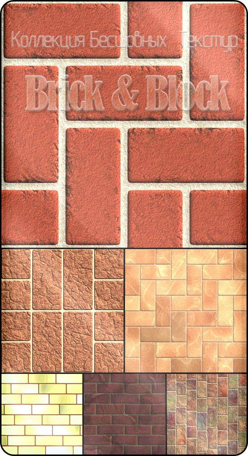 Seamless Collection - Brick & Block