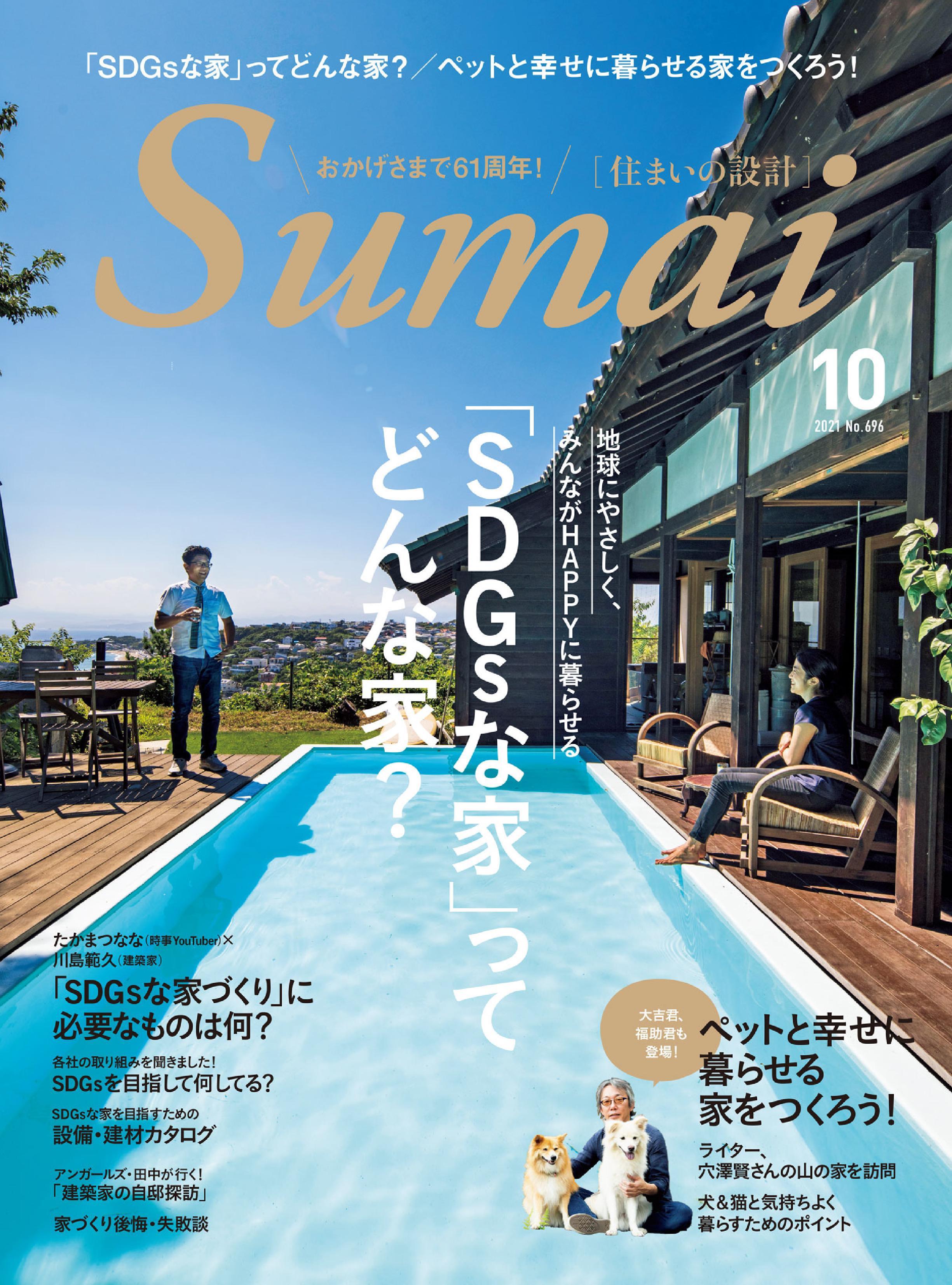 住まいの設計 Sumai – 9月 2021