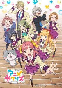 Anime-Gataris (2017)