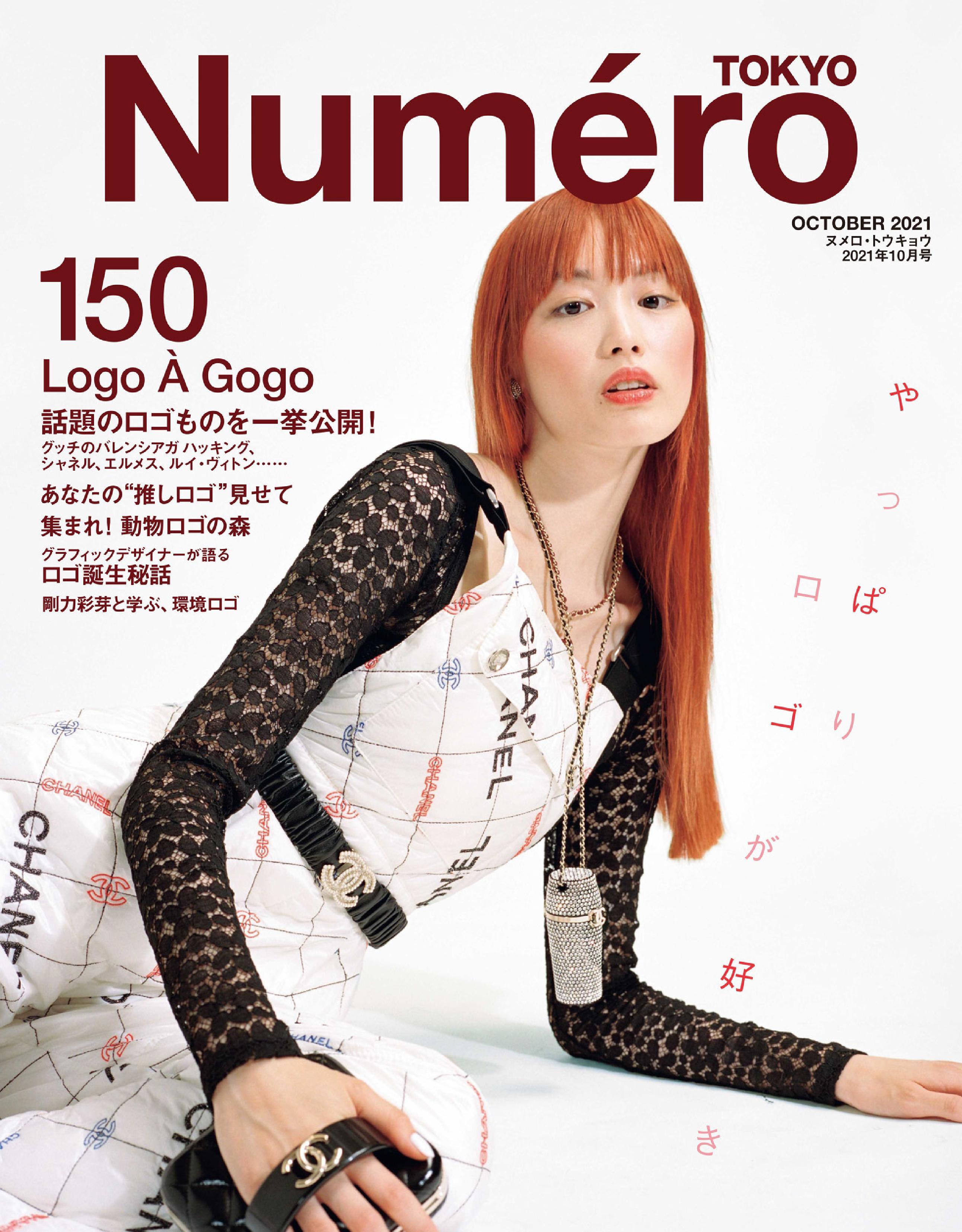 Numero Tokyo ヌメロ・トウキョウ – 8月 2021