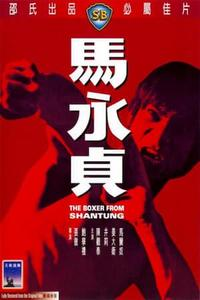 The Boxer From Shantung (馬永貞) 1972