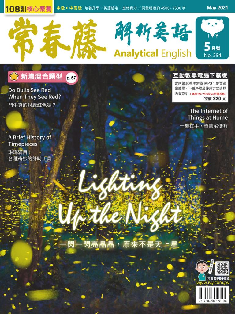 Ivy League Analytical English 常春藤解析英語 - 5月 2021