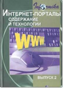 А. К. Тихонов (ред) и др., «Интернет-порталы: содержание и технологии» (Сборник научных статей; Выпуск 2)