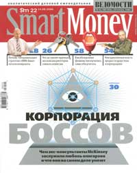 Журнал Smart Money: 14-21 августа 2006 г. (PDF)