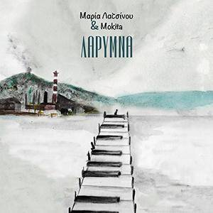Maria Latsinou & Mokita - Larymna (2018)