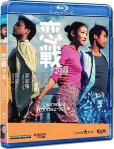 Okinawa Rendez-vous (2000) Luen chin chung sing