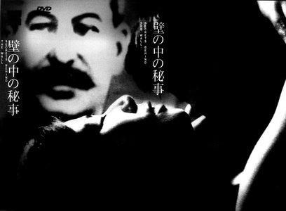 Affairs Within Walls (1965) Kabe no naka no himegoto