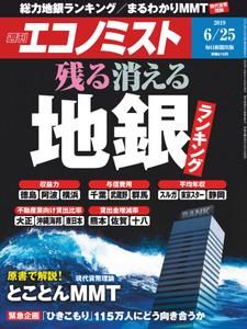 Weekly Economist 週刊エコノミスト – 17 6月 2019