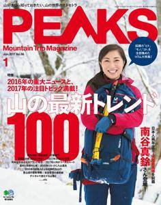 Peaks ピークス - 1月 2017
